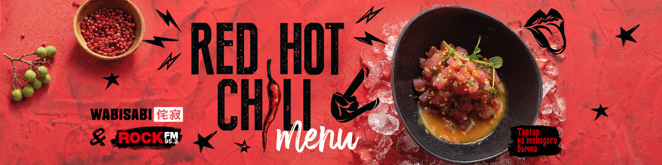RED HOT CHILLI menu